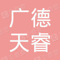 广德天睿金属材料有限公司
