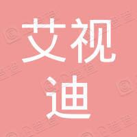 成都锦江艾视迪眼科诊所有限公司