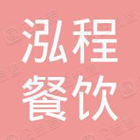 四川泓程餐饮管理有限公司