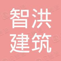 广元智洪建筑劳务有限公司