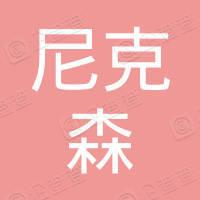 尼克森(北京)国际润滑油贸易有限公司