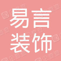 四川易言装饰设计有限公司