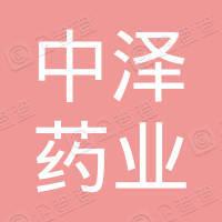 贵州中泽药业有限公司