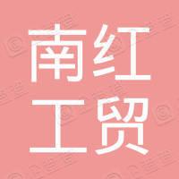 易门南红工贸有限公司