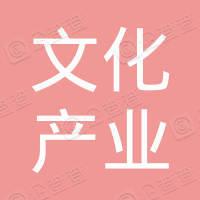 黑龙江文化产业投资控股集团有限公司