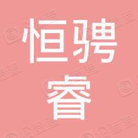 长兴恒骋睿商务咨询服务中心
