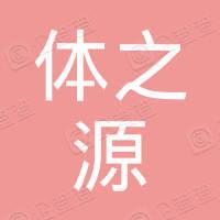 深圳市体之源科技开发有限公司