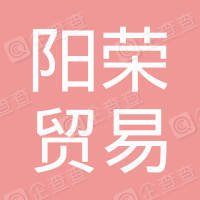 攸县阳荣贸易有限责任公司