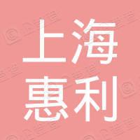 上海惠利空调风口有限公司
