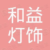 巫山县和益灯饰厂