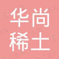 辽宁华尚稀土循环技术有限公司