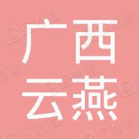 广西云燕特种水泥建材有限公司