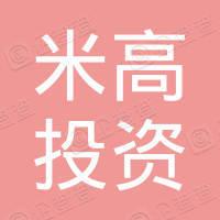 浙江米高投资有限公司