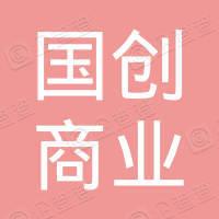 青岛国创商业保理有限公司