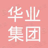 天津华业集团有限公司