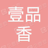 华容县壹品香食品有限公司