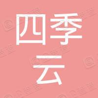 深圳市四季云互联网科技有限公司