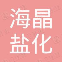 山东肥城海晶盐化有限公司