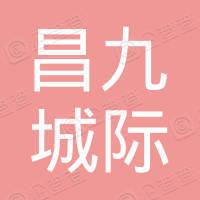 昌九城际铁路股份有限公司