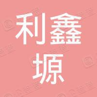 信丰县油山镇利鑫塬家具厂