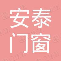 深圳市安泰门窗有限公司