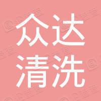 深圳市众达清洗科技有限公司