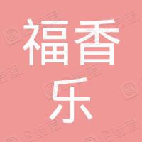 深圳市福香乐餐饮管理有限公司