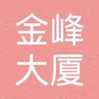 兴海县金峰大厦有限责任公司