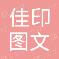 芜湖佳印图文技术有限责任公司