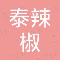 北京泰辣椒餐饮服务有限责任公司