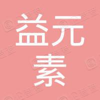 浙江益元素食品有限公司