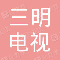 三明电视台广告公司
