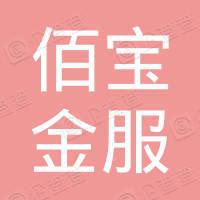 佰宝金服科技(北京)有限公司