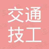 郑州市交通技工学校机动车驾驶员培训学校