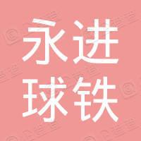 泾县永进球铁铸造厂