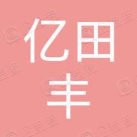 陕西领旗作物保护有限公司