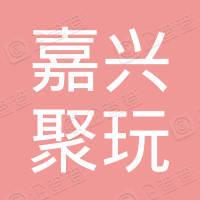 嘉兴聚玩网络科技有限公司