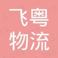 广州市飞粤物流有限公司