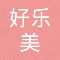 深圳市好乐美电子商务有限公司