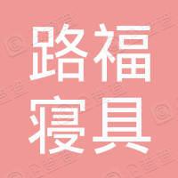深圳市路福寝具有限公司