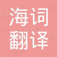 长沙海词翻译服务有限公司
