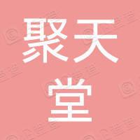 深圳市聚天堂殡仪服务有限公司