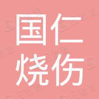 绵阳市国仁烧伤新疗法研发有限公司