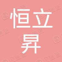 深圳恒立昇装饰有限公司