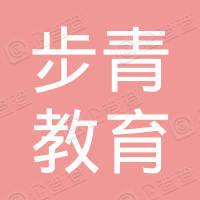 浙江步青教育科技有限公司
