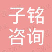 广州子铭咨询有限公司