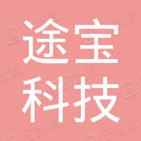 深圳市途宝科技有限公司
