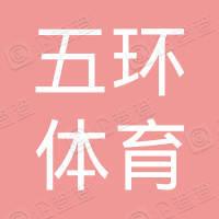 深圳市五环体育商贸有限公司