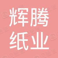 镇江辉腾纸业有限公司