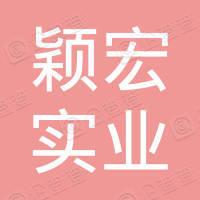 海南颖宏实业有限公司